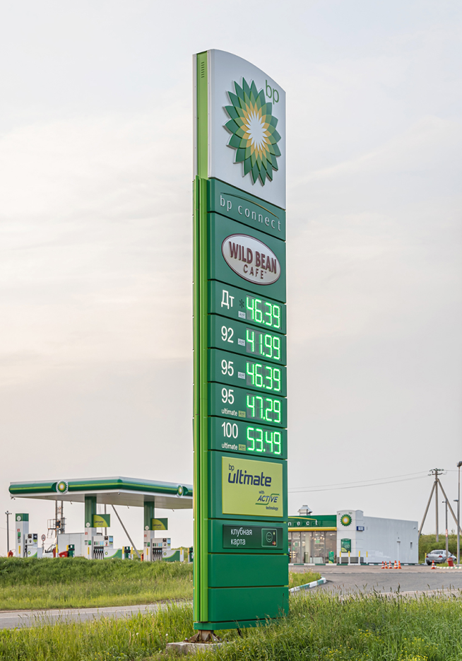 Totem at the BP Filling station